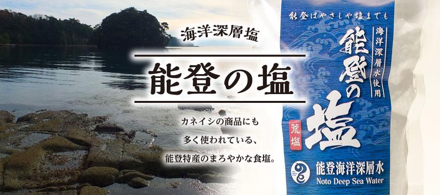 能登の塩(海洋深層塩)