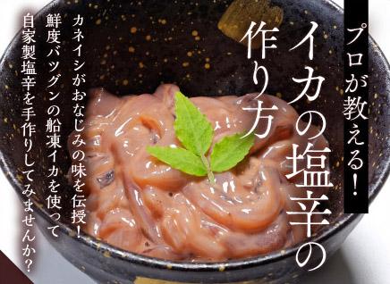 イカの塩辛の作り方