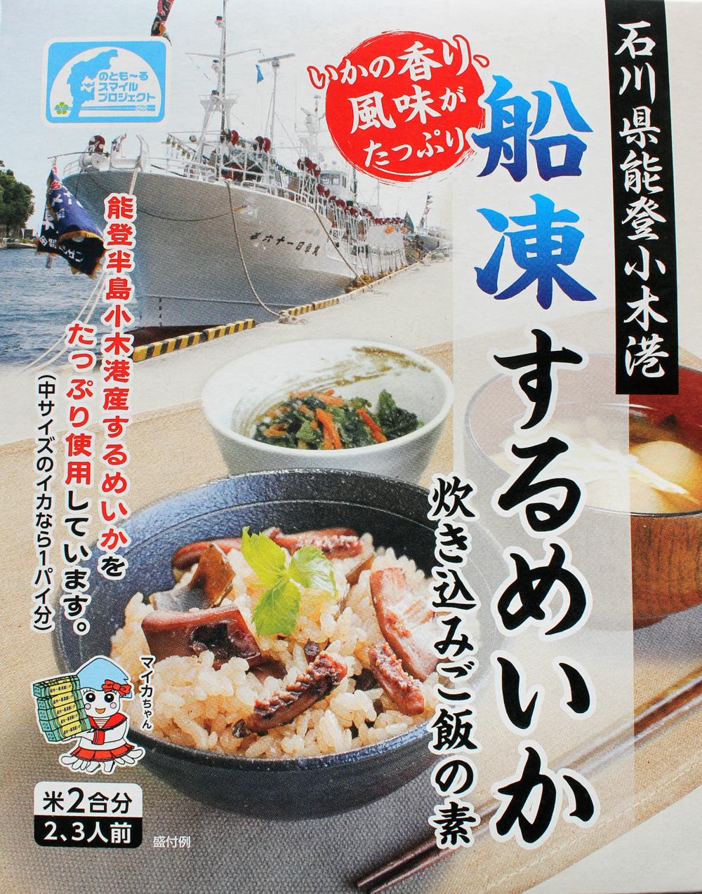 能登小木港船凍するめいか 炊き込みご飯の素