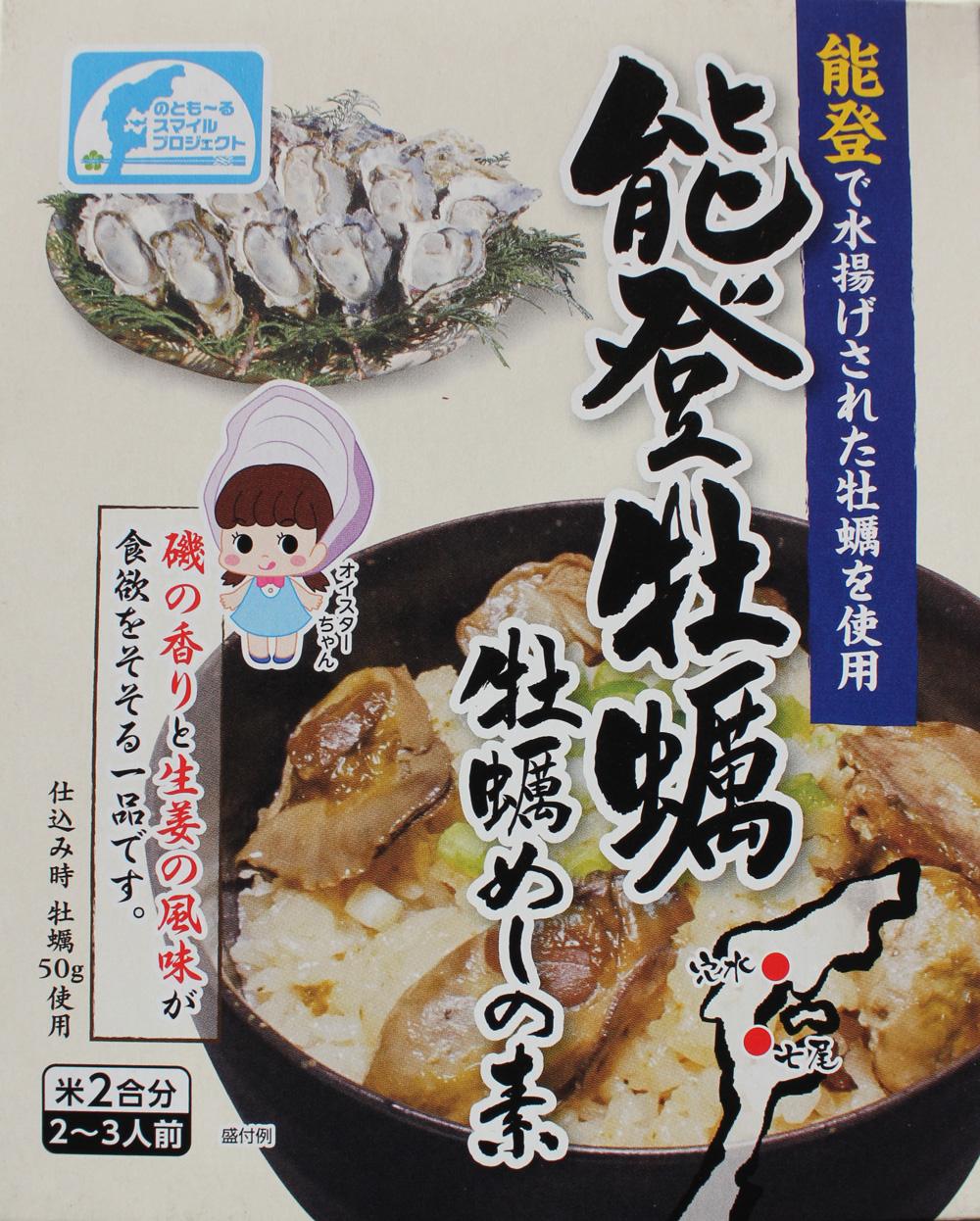能登牡蠣 牡蠣めしの素
