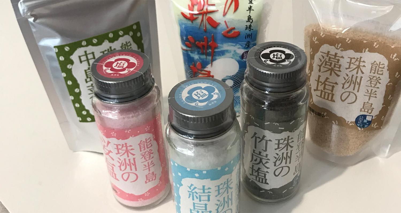 彩り鮮やかな塩の数々!!