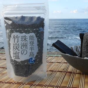 能登半島 珠洲の竹炭塩